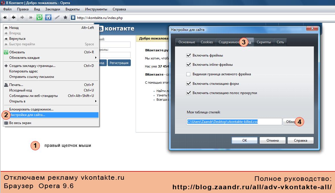 Отключаем рекламу vkontakte.ru (Вконтакте.ру) в Opera, Safari ...