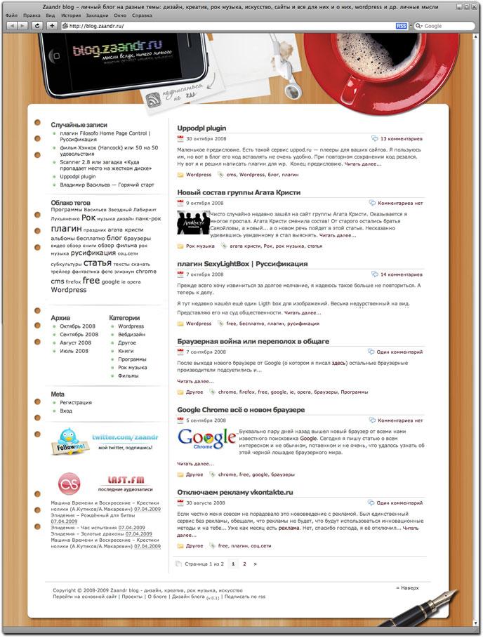 Дизайн блога zaandr.ru в 2009 году