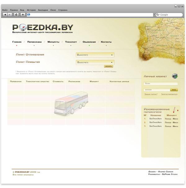 Дизайн poezdka.by   список перевозчиков