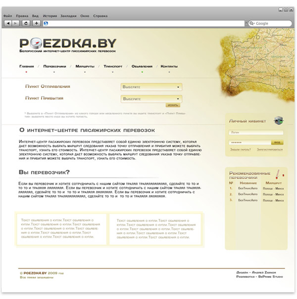 Дизайн poezdka.by   главная страница