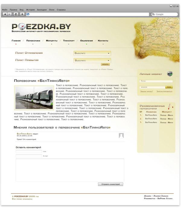 Дизайн poezdka.by   страница перевозчика