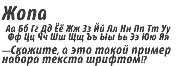 Бесплатный кириллический шрифт ЖОПА