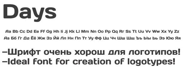 Бесплатный кириллический шрифт Days