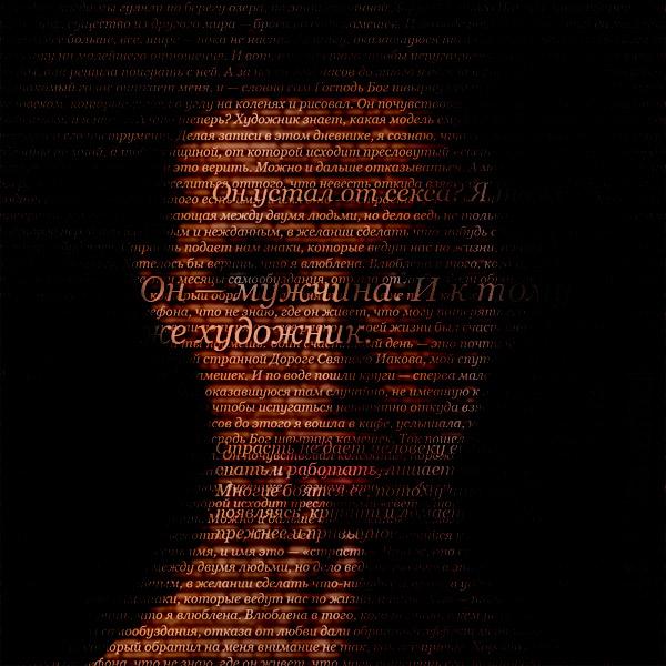 Создаем портрет из текста в Photoshop