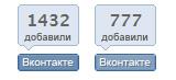 Красивая кнопка для публикации ссылок вконтакте
